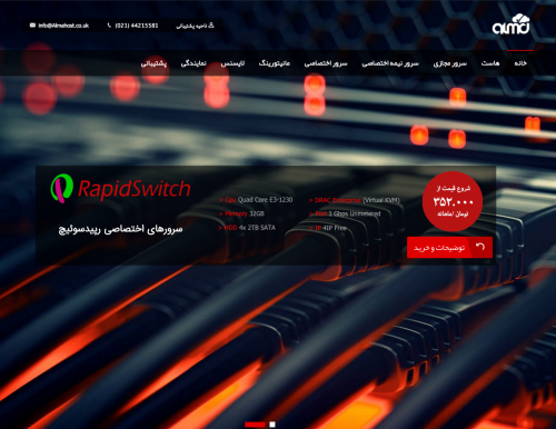 وب سایت جدید آلماهاست